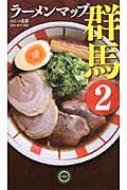 ラーメンマップ群馬 2 / はんつ遠藤 【単行本】
