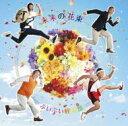 ぷいぷい軽音部 / 未来の花束 【CD Maxi】