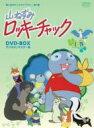 【送料無料】山ねずみロッキーチャック デジタルリマスター版 DVD-BOX上巻 【DVD】