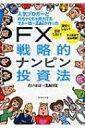 【送料無料】 人気ブロガーとめちゃくちゃ売れてるマネー誌zaiが作った Fx戦略的ナンピン投資法...