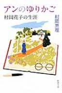 アンのゆりかご 村岡花子の生涯 新潮文庫 / 村岡恵理 【文庫】