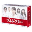 【送料無料】ブルドクター DVD-BOX 【DVD】