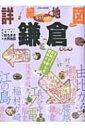 【送料無料】 詳細地図で歩きたい町鎌倉 JTBのMOOK 【ムック】