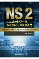 【送料無料】 NS2によるネットワークシミュレーション入門 有線からワイヤレスアドホックネット...