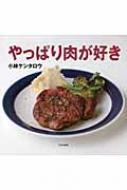 やっぱり肉が好き / ケンタロウ 【単行本】