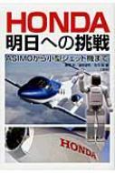 HONDA明日への挑戦 ASIMOから小型ジェット機まで / 瀬尾央 【単行本】