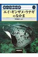 【送料無料】知られざる動物の世界3/中坊徹次【全集・双書】