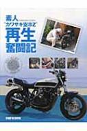 【送料無料】 素人 カワサキ空冷Z 再生奮闘記 KAWASAKI Z1000J / 犬飼周治 【単行本】