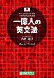 一億人の英文法 すべての日本人に贈る「話すため」の英文法 / 大西泰斗 【本】