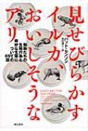 【送料無料】 見せびらかすイルカ、おいしそうなアリ 動物たちの生殖行為と奇妙な生態について...