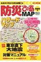 防災ぴあMAP 首都圏版 ぴあMOOK 【ムック】