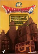 ドラゴンクエスト25THアニバーサリー冒険の歴史書 SE-MOOK / スクウェア・エニックス 【ムック】