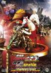 【送料無料】 劇場版 仮面ライダーOOO WONDERFUL 将軍と21のコアメダル コレクターズパック(仮) 【DVD】