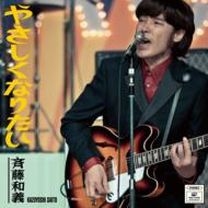 斉藤和義 サイトウカズヨシ / やさしくなりたい 【CD Maxi】
