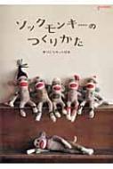 ソックモンキーのつくりかた 手づくりキット付き / 日本ソックモンキー協会 【単行本】