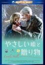 やさしい嘘と贈り物 スペシャル・エディション 【DVD】