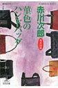 菫色のハンドバッグ 杉原爽香三十八歳の冬 光文社文庫 / 赤...