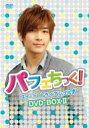 【送料無料】 パフェちっく!〜スイート・トライアングル〜 ノーカット版 DVD-BOX II アーロンver. 【DVD】