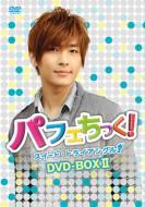 【送料無料】 パフェちっく!〜スイート・トライアングル〜 ノーカット版 DVD-BOX II アーロンve...