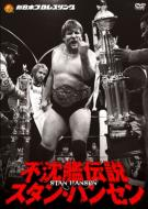 【送料無料】 新日本プロレスリング 最強外国人シリーズ 不沈艦伝説 スタン・ハンセン DVD-BOX ...