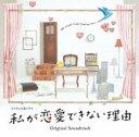 【送料無料】フジテレビ系ドラマ「私が恋愛できない理由」オリジナルサウンドトラック 【CD】