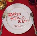 【送料無料】 フジテレビ系ドラマ「謎解きはディナーのあとで」オリジナルサウンドトラック 【CD】