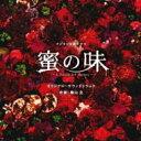 【送料無料】フジテレビ系ドラマ「蜜の味~A Taste Of Honey~」オリジナルサウンドトラック 【...