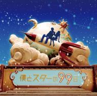 【送料無料】フジテレビ系ドラマ「僕とスターの99日」オリジナルサウンドトラック 【CD】
