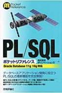 【送料無料】 PL / SQLポケットリファレンス Oracle Database 11g / 10g対応 / IPイノベーションズ 【本】