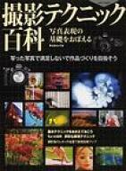 【送料無料】 撮影テクニック百科 写真表現の基礎をおぼえる 日本カメラMOOK 【ムック】
