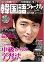 韓国語ジャーナル 第38号 アルク地球人ムック 【ムック】