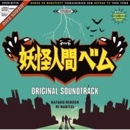 【送料無料】日本テレビ系土曜ドラマ「妖怪人間ベム」オリジナル・サウンドトラック 【CD】