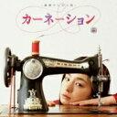 【送料無料】 カーネーション オリジナル・サウンドトラック 【CD】