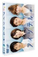 アイシテル-絆- 【DVD】