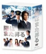 【送料無料】陽はまた昇る Dvd-box 【DVD】