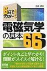 【送料無料】 6日でマスター!電磁気学の基本66 / 土井淳 (書籍) 【本】