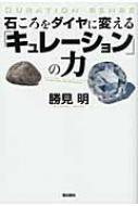 石ころをダイヤに変える「キュレーション」の力 / 勝見明 【単行本】