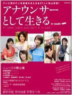 アナウンサーとして生きる テレビ朝日の人気番組を支える全27人に独占密着! AERA MOOK 【ムック】