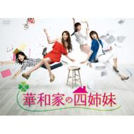 【送料無料】華和家の四姉妹 DVD-BOX 【DVD】