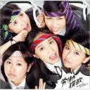 CD+DVD 18%OFF労働讃歌 【初回限定盤A】 【CD Maxi】