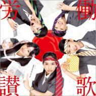 ももいろクローバーZ / 労働讃歌 【通常盤】 【CD Maxi】