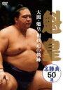 大関・魁皇 相撲道の軌跡 名勝負50選 【DVD】