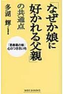 「なぜか娘に好かれる父親」の共通点 「思春期の娘」とのつき合い方 WIDE SHINSHO / 多湖輝 【...