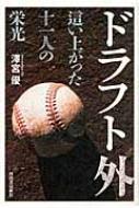 【送料無料】 ドラフト外 這い上がった十一人の栄光 / 沢宮優 【単行本】