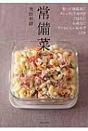 【送料無料】 常備菜 冷蔵庫にストックしておいて、すぐにおいしいおかず109 / 飛田和緒 【単行...