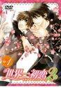 【送料無料】[初回限定盤 ] 世界一初恋2 第1巻 限定版 【DVD】