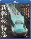 【Blu-ray】日本の新幹線・特急 映像と走行音で愉しむ鉄道の世界