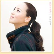 CD+DVD 18%OFF[初回限定盤 ] 松田聖子 マツダセイコ / 特別な恋人 【初回限定盤】 【CD Maxi】