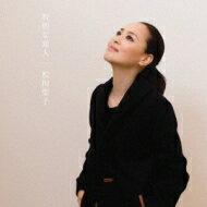 松田聖子 マツダセイコ / 特別な恋人 【CD Maxi】