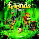 【送料無料】 friends もののけ島のナキ オリジナル・サウンドトラック 【CD】